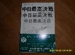중일최고결정전-다락방 바둑총서4 /1987년초판본 /실사진첨부/161