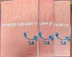 한국민속학 일본민속학 3.4.5 (전3권)