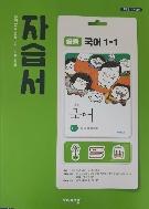 비상교육 중학교 국어 1-1 자습서 + 평가문제집 15개정(김진수) 2020