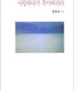 사랑하다가 죽어버려라 (창비시선 161) (2007 27쇄)