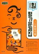 비상 내공의 힘 고등 통합사회 평가문제집 박병기 2015개정