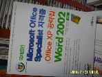 YBM / Microsoft Office Specialist 자격증 Office XP 공략집 Word 2002 일반 + CD1장 -03년내외