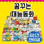 한국가우스-꿈꾸는재능동화/유아동화/재능동화/창작도서
