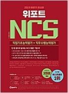2019 하반기 최신판 위포트 NCS 직업기초능력평가 + 직무수행능력평가
