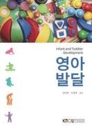 영아발달 (한국방송통신대학교, 워크북있음)