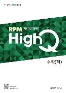 개념원리 RPM HighQ 수학 (하) (알피엠 하이큐) / 핵심 고난도 문제서