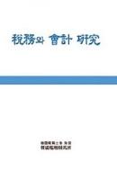 2014 세무와 회계 연구 통권 제5호(제3권 제1호)