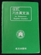 성문 기초영문법 [1989년 중판]  /사진의 제품  ☞ 서고위치:GS 5  *[구매하시면 품절로 표기 됩니다]