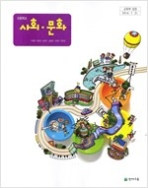 고등학교 사회문화 교과서 (천재교육, 2009개정과정)