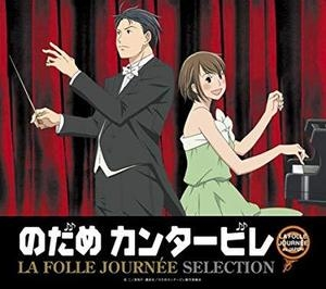 O.S.T. / Nodame Cantabile La Folle Journee Selection (6CD Box Set/수입)