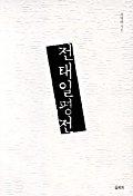 전태일 평전 / 조영래 / 2006.06(2차개정판)