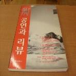 PAF 공연과 리뷰(1994년 겨울) - 창간호