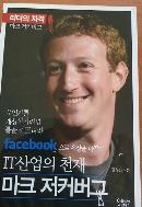 페이스북으로 세상을 바꾸다  마크 저커버그 - 무언가를 개선시키려면 틀을 깨뜨려라 초판2소ㅐ