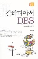 갈라디아서 DBS 2016년 초판 2쇄