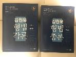 김원욱 형법(총론+각론) 증보판