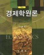 경제학원론 (양장)