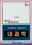 내과학 INTERNAL MEDICINE