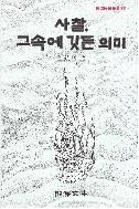 사찰, 그 속에 깃든 의미 (우리 문화 총서, 02)