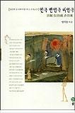 연극 반연극 비연극 - 날것의 연극에서 철학하는 연극으로 1판2쇄