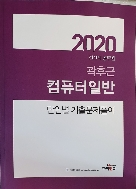 2020 곽후근 컴퓨터일반 단원별 기출문제풀이