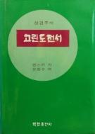 고린도전서 - 성경주석 (렌스키, 1982년) [양장]