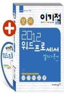 2012 이기적in 워드프로세서 1급 실기기본서 (2,3급 포함) (CD 포함)