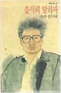 솔직히 말하자 : 김남주 신작시집 (89년 초판)