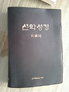 신약성경 회복역 /(보급판/위트니스 리/한국복음서원/하단참조)