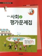 동아출판 중학 사회2 평가문제집 김영순