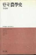 한국농학사(대우학술총서인문사회과학 39) (1989년 초판)