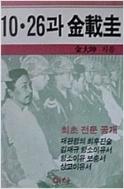 10.26과 김재규 초판(1985년)