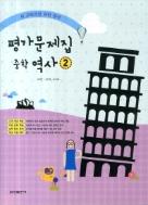 금성 평가문제집 중학 역사 2 (고재연)