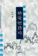 한국언론사 1997년 2쇄