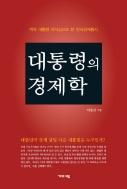 대통령의 경제학 - 역대 대통령 리더십으로 본 한국경제통사