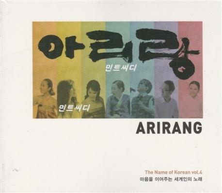 Arirang : 마음을 이어주는 세계인의 노래 Vol.4