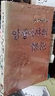 암행어사의 회포(懷抱) - 장덕순 수필집 - -1981년 초판-저자가 이기문교수께 증정 글씨-아래사진참조-