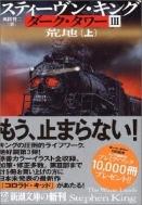 일본원서/ ダ-ク·タワ- 3 荒地 (상, 하 세트) (문고)