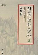 한국문학통사 2-중세후기문학 (제3판)