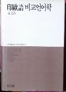 印歐語 인구어 비교언어학 / 김윤한 저 -88년.초판
