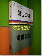청낭오어(靑囊奧語)(정상인/부크크)
