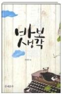365일 바보생각 - 우리가 잃어버린 따뜻함과 지혜에 대하여(핸드북) 초판 1쇄