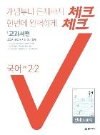 체크체크 국어 중등 2-2 교과서편 (천재 노미숙) (2020)