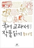 국어 교과서 작품 읽기 중1 소설