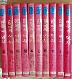 한국의 역사 1~12 (전12권중 5.6번없어서 총10권) - 교학사 1980년발행