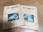 전기실습교본 2(기기).3(배선).(총2권)/공업고등학교교과서 /1971년발행/실사진첨부/14