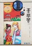 홍루몽 <하> (야심만만 중국고전+한자, 60)   (ISBN : 9788959800254)