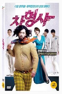 차형사(1disc)(2012)