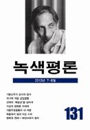 녹색평론 통권 131호
