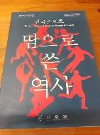 한국스포츠 땀으로 쓴 역사 #