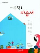 동아출판 자습서 중학 수학1 (박교식) / 2015 개정 교육과정